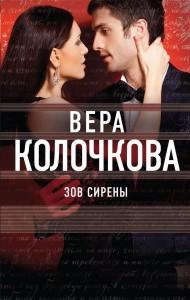 Зов сирены Книга Колочкова 16+