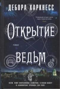 Открытие ведьм Книга Харкнесс Дебора 16+
