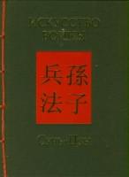 Искусство войны Книга Сунь-Цзы 12+
