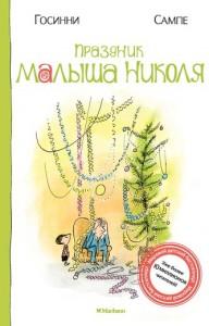Праздник Малыша Николя Книга Госсини Рене 0+