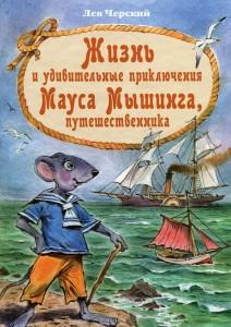 Жизнь и удивительные приключения Мауса Мышинга путешественника Книга Черский