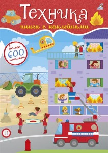 Техника книга с наклейками более 600 наклеек Книга Гагарина Марина 0+