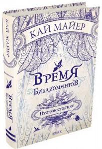 Время Библиомантов Трилогия Книга вторая Противостояние Книга Майер Кай 12+