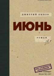 Июнь Книга Быков Дмитрий 18+