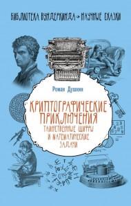 Криптографические приключения таинственные шифры и математ задачи Книга Душкин Роман 12+
