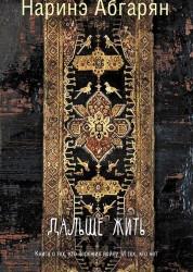 Дальше жить Книга Абгарян Наринэ 16+