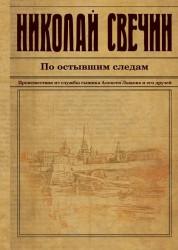 По остывшим следам Книга Свечин Николай 16+