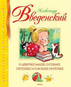 О девочке Маше о собаке Петушке и о кошке Ниточке Книга Введенский Александр 0+
