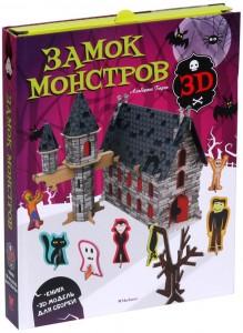 Развивающий набор 3D Замок монстров книга+3D модель для сборки Борго Альберто 6+