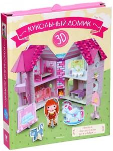 Развивающий набор 3D Кукольный домик книга +3D модель для сборки Фабрис Надя 0+