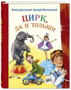 Цирк да и только Книга Драгунский Виктор 6+
