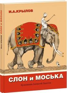 Слон и Моська Басни Книга Крылов Иван 0+