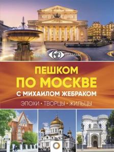 Пешком по Москве с Михаилом Жебраком Книга Жебрак Михаил 12+