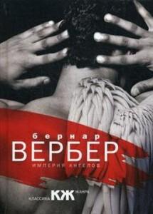Империя ангелов Классика жанра Книга Вербер Бернар 16+