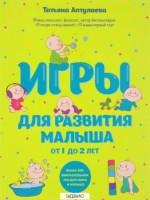 Игры для развития малыша от 1 до 2 лет Книга Аптулаева 12+