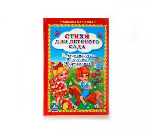 Стихи для деткого сада Книжка малышка Книга Александрова З 0+