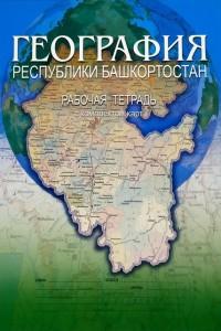 География РБ Рабочая тетрадь с комплектом карт Япаров 5-88956-061-6