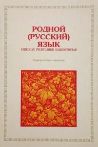 Родной Русский язык в школах Республики Башкортостан Сборник учебных программ Дорожкина