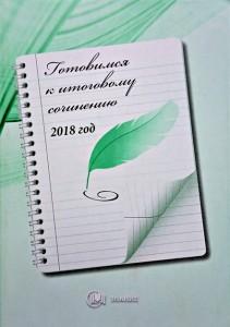 Готовимся к итоговому сочинению дидактические материалы для учителя и учащихся Учебное пособие Соловьева ТВ