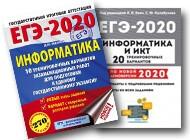 ЕГЭ Информатика 2020
