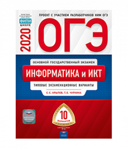 ОГЭ 2020 Информатика и ИКТ Типовые экзаменационные варианты 10 вариантов Пособие Крылов СС