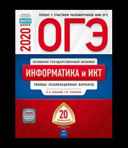 ОГЭ 2020 Информатика и ИКТ типовые экзаменационные варианты 20 вариантов Пособие Крылов СС