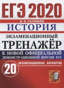 ЕГЭ 2020 История Экзаменационный тренажер 20 вариантов Пособие Соловьев ЯВ