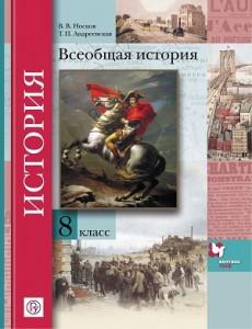 Всеобщая история 8 класс Учебник Носков ВВ Андреевская ТП