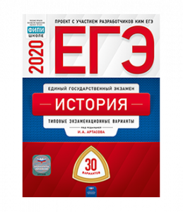 ЕГЭ 2020 История Типовые экзаменационные варианты 30 вариантов Пособие Артасова ИА