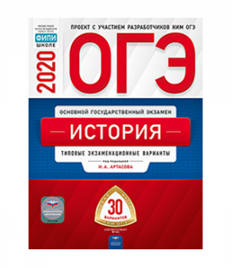 ОГЭ 2020 История Типовые экзаменационные варианты 30 вариантов Пособие Артасов ИА