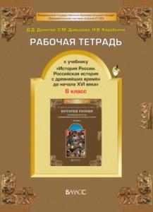 История России с древнейших времен до начала 16 века 6 Класс Рабочая тетрадь Данилов