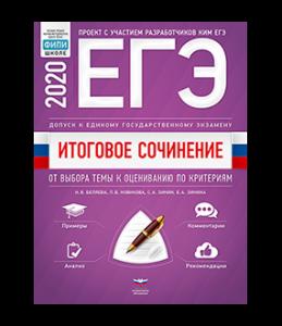 ЕГЭ 2020 Итоговое сочинение Допуск к ЕГЭ От выбора темы к оцениванию по критериям Пособие Беляева НВ
