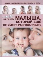 Самая нужная книга для мамы и папы Как понять малыша который не умеет разговаривать Книга Пирожник