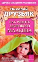Как родить здорового малыша Книга Друзьяк Николай