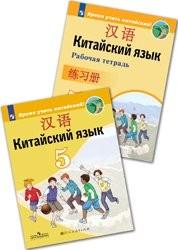 УМК «Время учить китайский!»