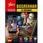 Книга с мобильным приложением