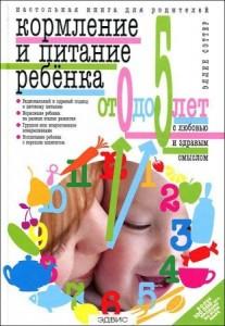 Кормление и питание ребенка от 0 до 5 Книга Сэттер