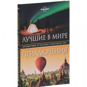 Лучшие в мире приключения Путешествия от которых захватывает дух Книга
