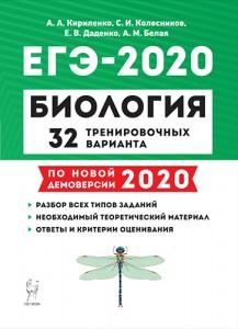 ЕГЭ 2020 Биология 32 тренировочных варианта по демоверсии 2020 год Пособие Кириленко АА