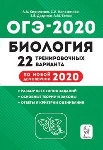 ОГЭ 2020 Биология 22 тренировочных варианта 9 класс Пособие Кириленко АА