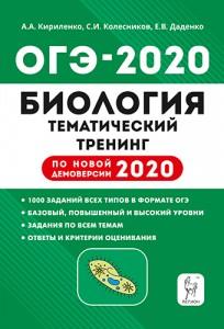 ОГЭ 2020 Биология Тематический тренинг 9 класс Учебное пособие Кириленко АА