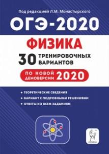 ОГЭ 2020 Физика 30 тренировочных вариантов 9 класс Учебное пособие Монастырский ЛМ
