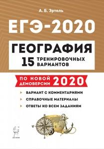 ЕГЭ 2020 География 15 тренировочных вариантов по новой демоверсии 2020 года Пособие Эртель АБ