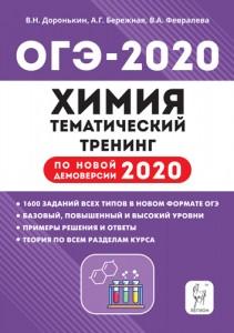 Химия ОГЭ 2020 9 класс Тематический тренинг Все типы заданий Пособие Доронькин ВН