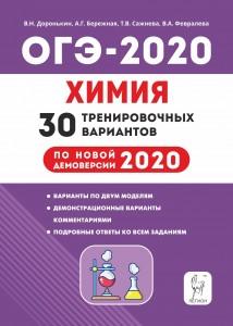 ОГЭ 2020 Химия 30 тренировочных вариантов 9 класс Учебное пособие Доронькин ВН