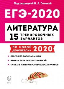 ЕГЭ 2020 Литература 15 тренировочных вариантов по демоверсии 2020 года Пособие Гарькавская ОГ