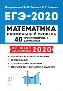 ЕГЭ 2020 Математика Профильный уровень 40 тренировочных вариантов Учебное пособие Лысенко ФФ