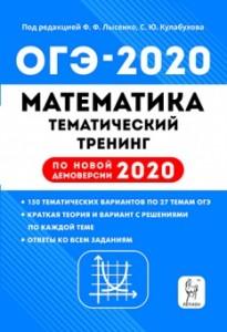 ОГЭ 2020 Математика Тематический тренинг 9 класс Пособие Лысенко ФФ