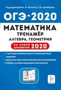 ОГЭ 2020 Математика Тренажер для подготовки к экзамену Алгебра геометрия 9 класс Учебное пособие Лысенко ФФ