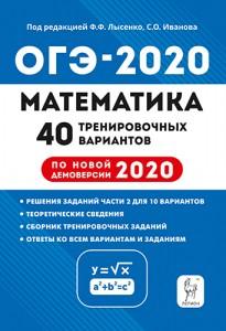 ОГЭ 2020 Математика 40 тренировочных вариантов по демоверсии 2020 года 9 класс Учебное пособие Лысенко ФФ